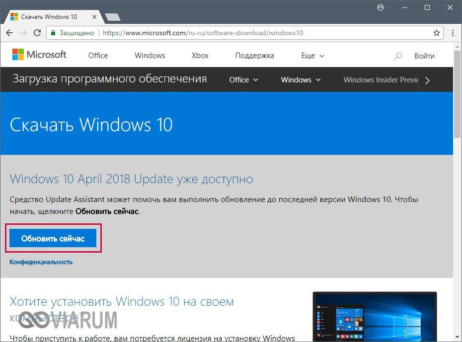 Загрузка помощника с сайта Microsoft
