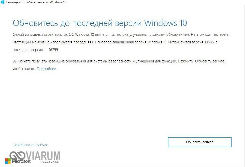 Окно приложения Update assistant
