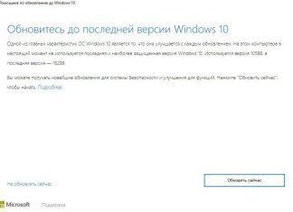 Помощник по обновлению до Windows 10 - как скачать и установить Update Assistant