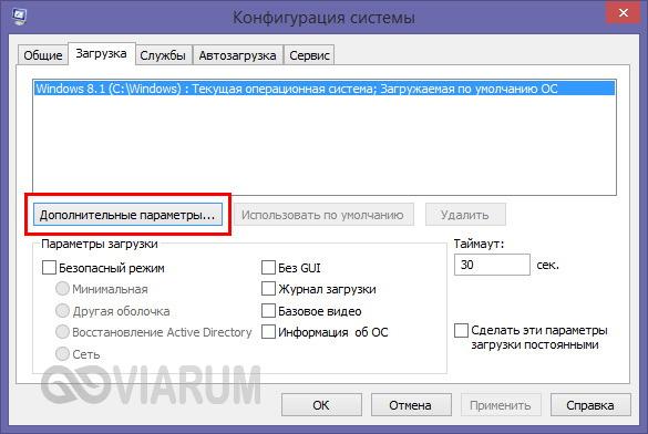 Открываем Дополнительные параметры в окне Конфигурация системы
