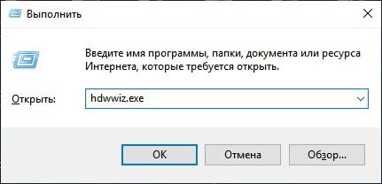 Запуск Мастера установки командой hdwwiz.exe