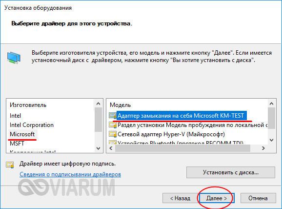 Выбор адаптера замыкания на себя Microsoft