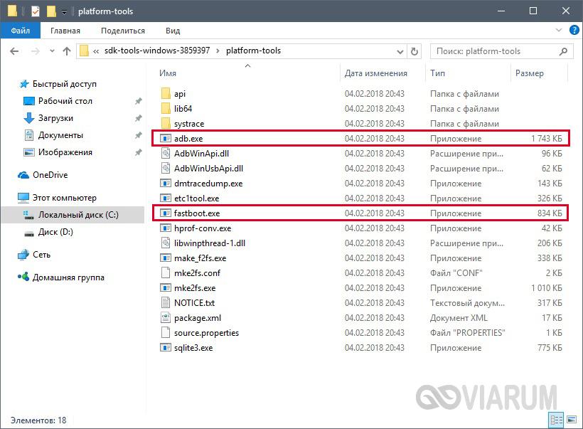 Файлы adb.exe и fastboot.exe