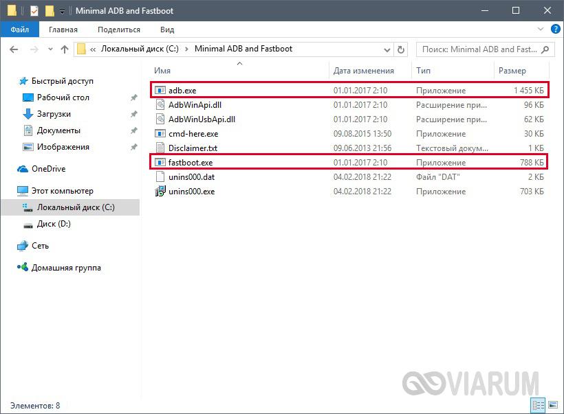 Проверяем наличие файлов adb и fastboot