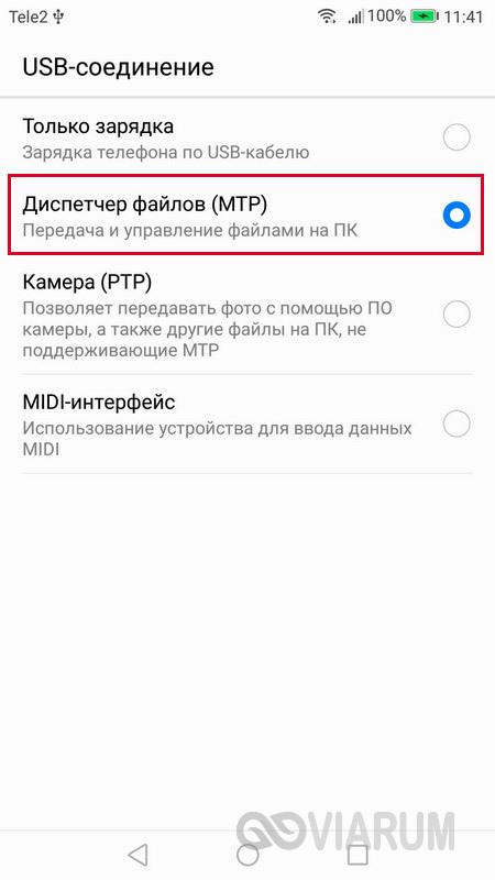 Выбор режима MTP