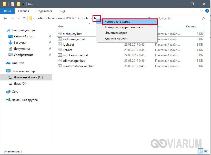 Получение адреса с помощью Проводника Windows
