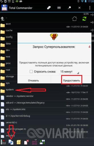 Копируем APK-файлы в каталог system