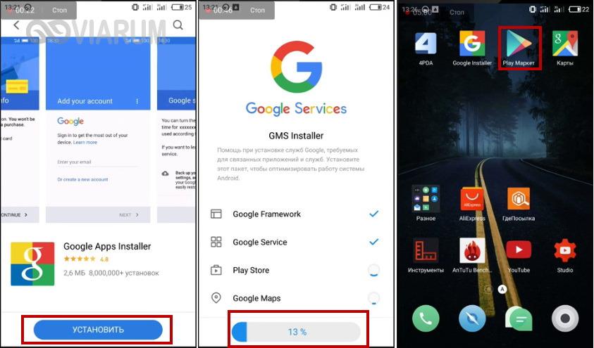 Устанавливаем пакет Google App Installer