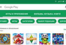 Как установить Play Market на Андроид – пошаговая инструкция