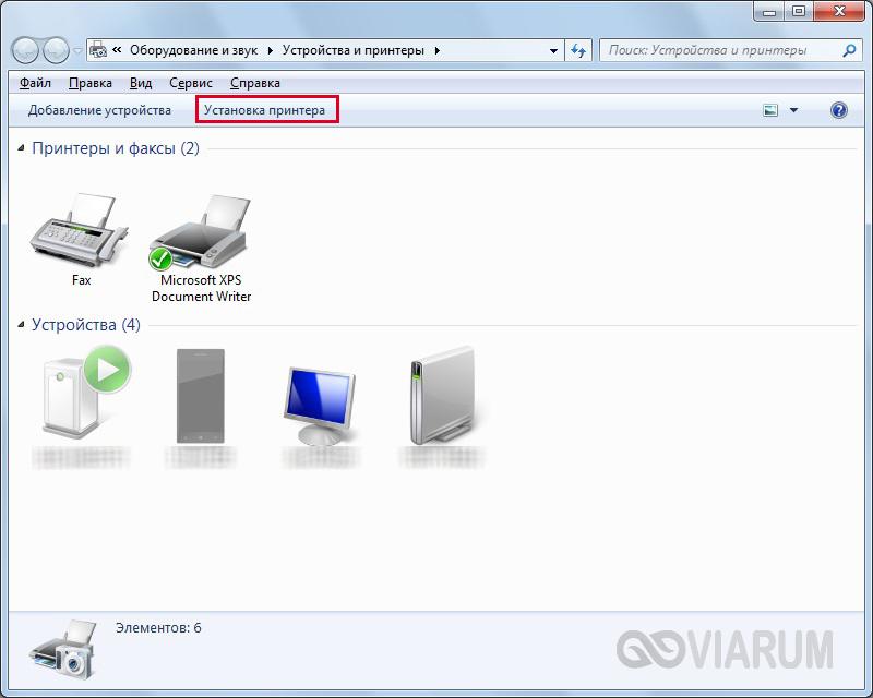 Нажимаем Установка принтера на ПК с Windows 7