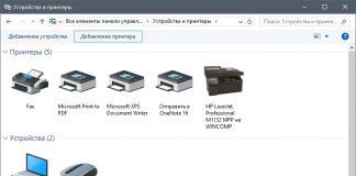 Подключение и настройка сетевого принтера в Windows 7/10