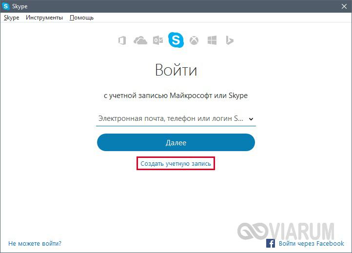 Переходим к созданию учетной записи Skype