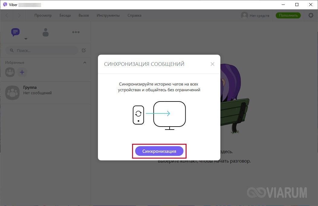Запуск синхронизации данных на компьютере