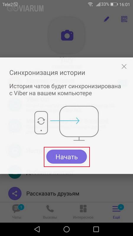 Подтверждение синхронизации на смартфоне
