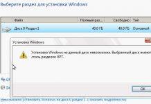 Установка Windows на данный диск невозможна. Выбранный диск имеет стиль GPT