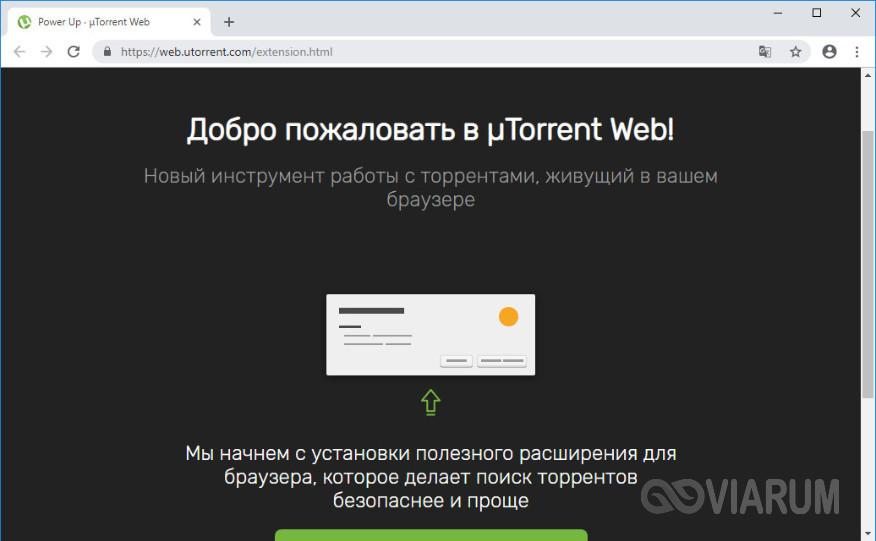 Страница uTorrent Web