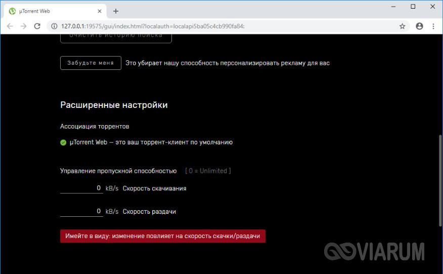 Настройки uTorrent Web фото 2