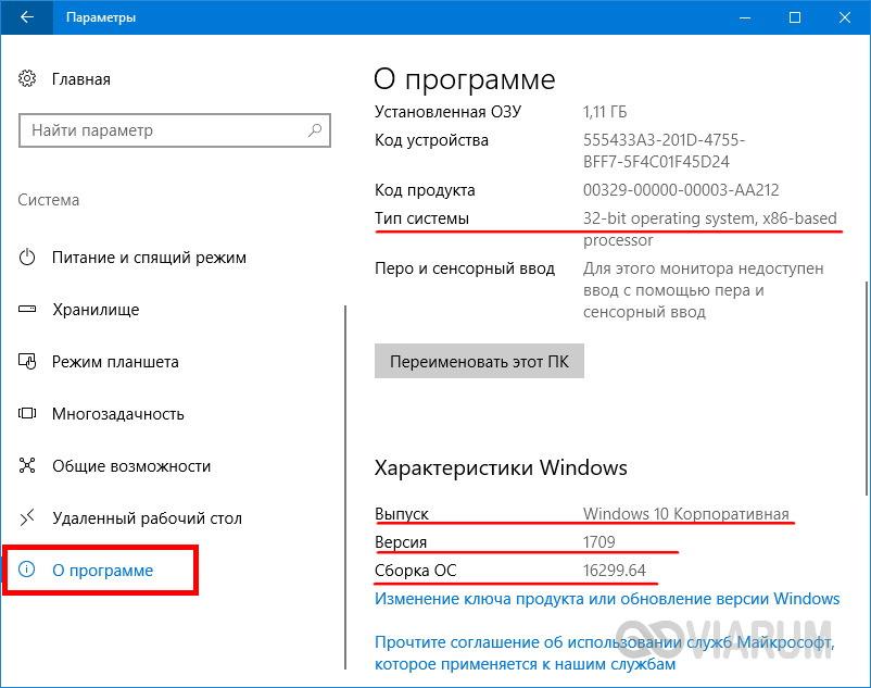 Версия Windows 10 утилита Параметры