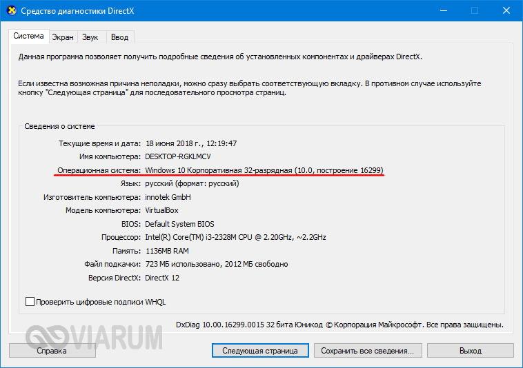 Параметры Windows 10 в окне средства диагностики DirectX