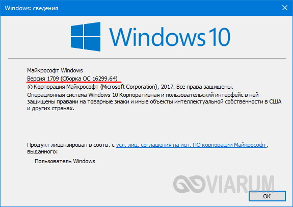 Окно «Windows: сведения»