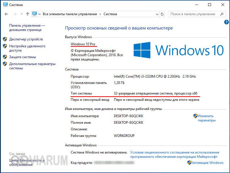 Версия и разрядность Windows 10 на странице Система