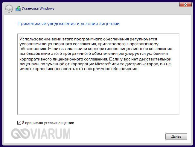 Установка операционной системы шаг 2