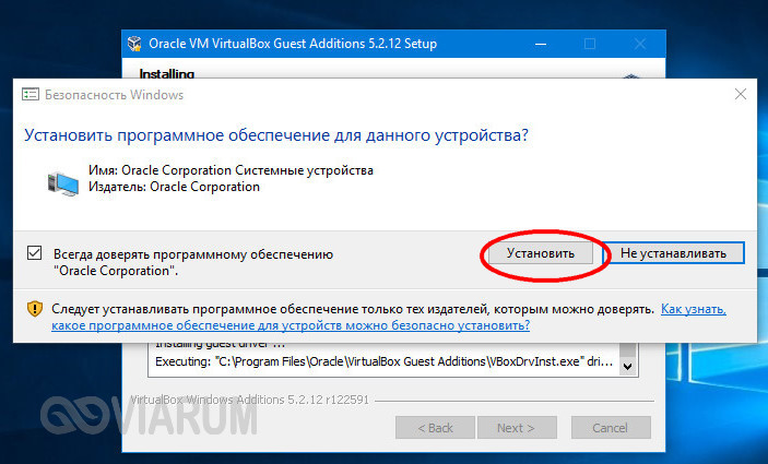 Установка VirtualBox Guest Additions шаг 3