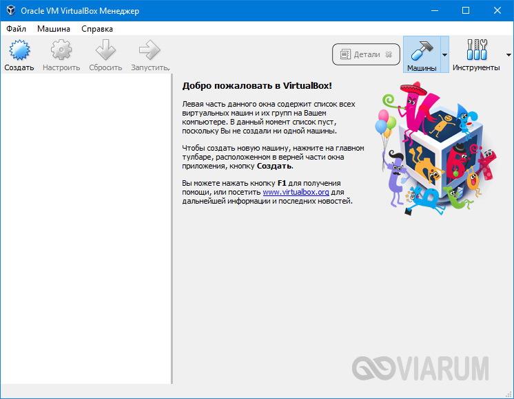 Интерфейс VirtualBox