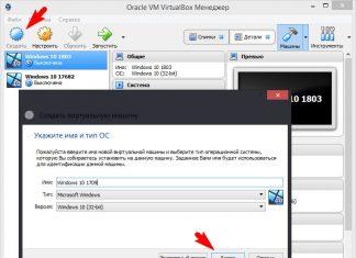 VirtualBox – как создать, настроить и пользоваться виртуальной машиной