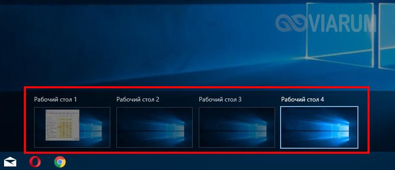 Несколько рабочих столов в Windows 10