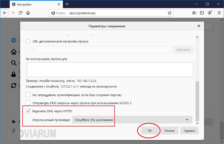 Включение опции DNS-over-HTTPS