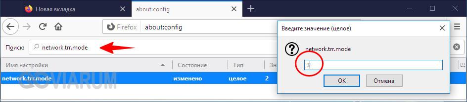 Изменение параметра network.trr.mode
