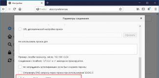 Как включить DNS-over-HTTPS в Mozilla Firefox