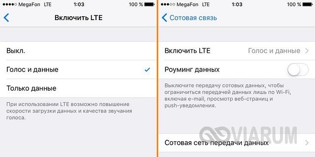 Включение VoLTE на iPhone