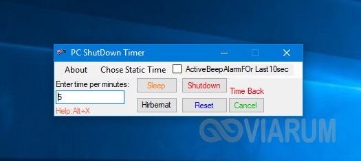 PC ShutDown Timer
