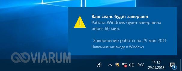 Напоминание о выключении компьютера в Windows 10