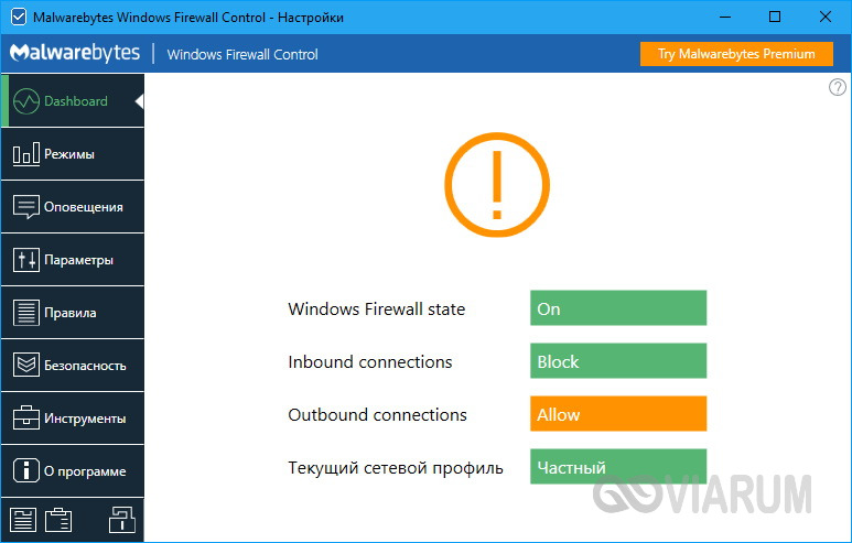 Интерфейс Windows Firewall Control