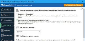 Windows Firewall Control – удобная оболочка для штатного брандмауэра Windows