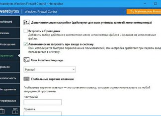 Windows Firewall Control – удобная оболочка для штатного брандмауэра Windows