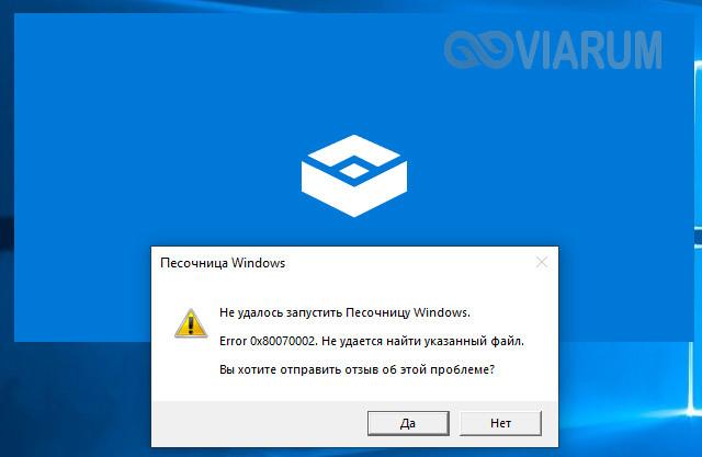Ошибка 0x80070002