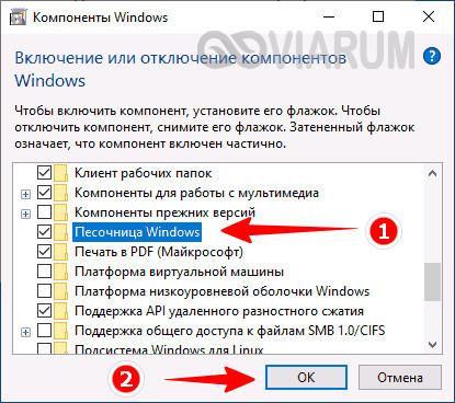 Включение Песочницы Windows 10