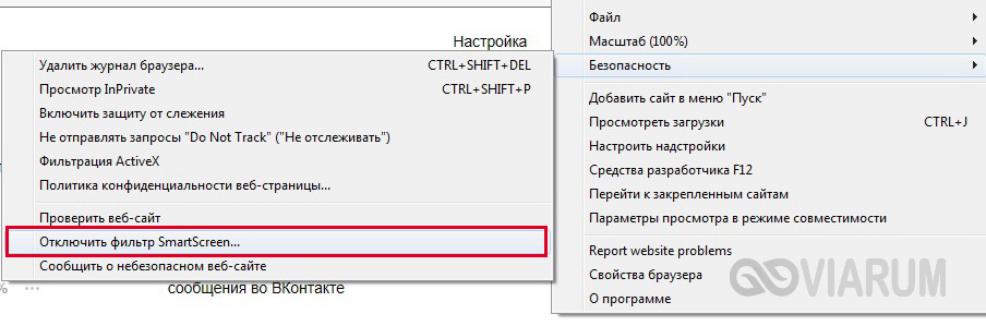 Как добраться до SmartScreen в Internet Explorer