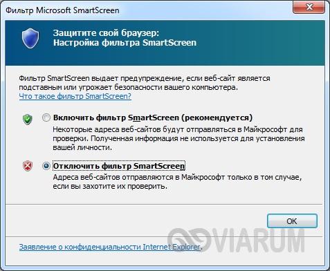Окно отключения фильтра SmartScreen