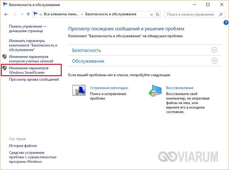 Ссылка «Изменение параметров Windows Smartscreen»