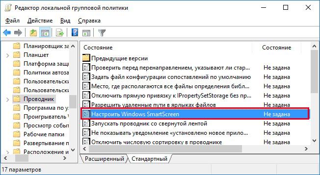 Отключение Windows SmartScreen через групповую политику