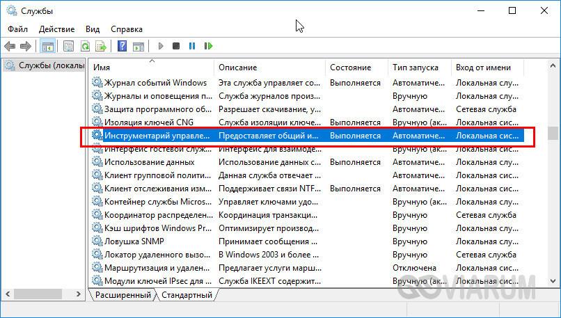 Служба «Инструментарий управления Windows»