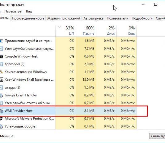WMI Provider Host грузит процессор в Windows 7/10 – как решить проблему?