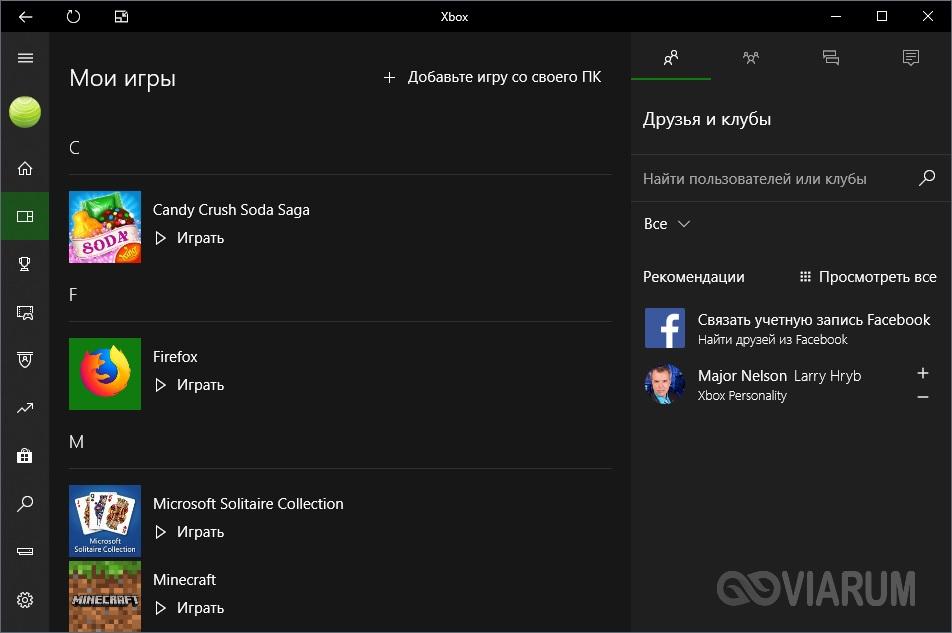 Приложение Xbox DVR