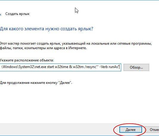 Как в Windows 10 создать ярлык синхронизации времени