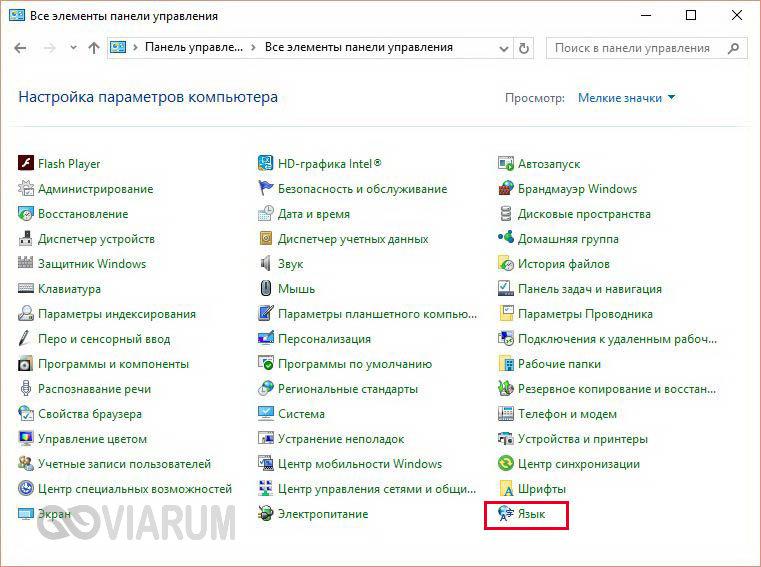 Раздел Звук в Панели управления Windows 10